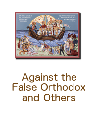Against the False Orthodox and Others